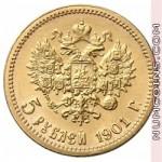 5 рублей 1901 ФЗ