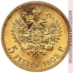 5 рублей 1903