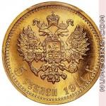 5 рублей 1911